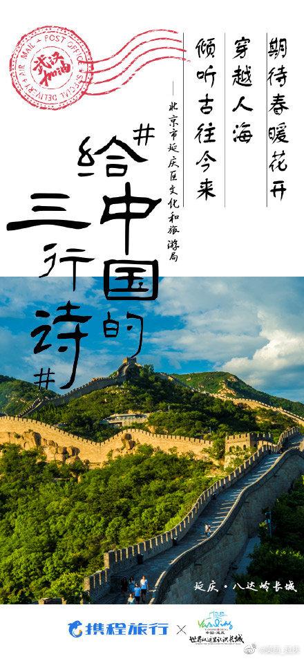 #给中国的三行诗#